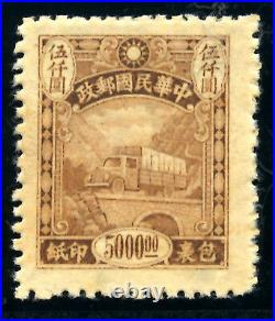 1944 Chungking Central print Parcel post $5000 mint never hinged Chan P4 #2