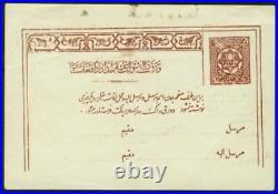 Afghanistan 1913 mint 1 shahi card coarse late printing