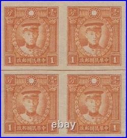 CHINA, 1934. Matyr Peking Print CSS 408Bb, Imperf Block, Mint