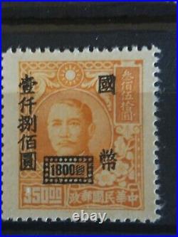 Rare china sun yat sen ov print 1800/350 mint stamp