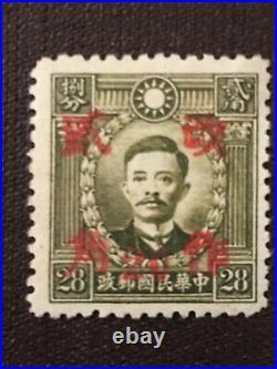 Rare chinese ov print 20/28 mint stamp
