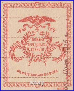 Russia 1915 WWI Russian Antiquary Union Charity print Postcard. Scarce & Rare